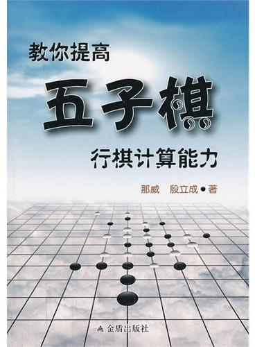 教你提高五子棋行棋计算能力
