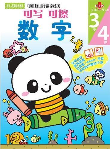 头脑开发丛书:数字3岁4岁