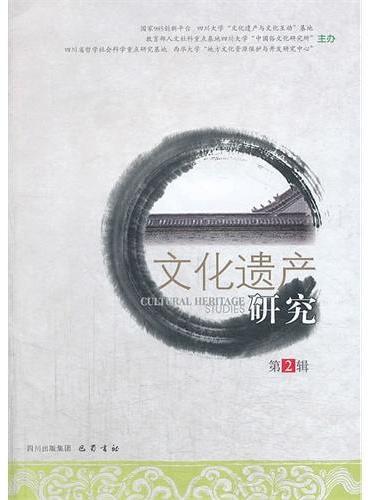 文化遗产研究(第二辑)