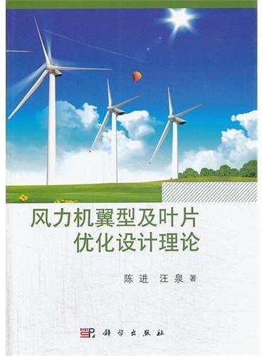 风力机翼型及叶片优化设计理论
