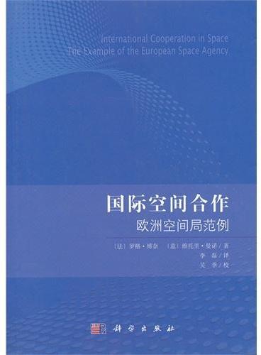 国际空间合作:欧洲空间局范例