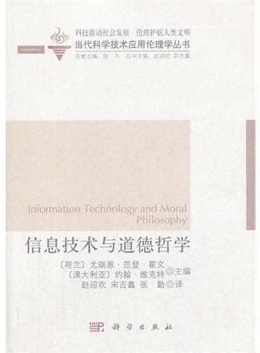 信息技术与道德哲学