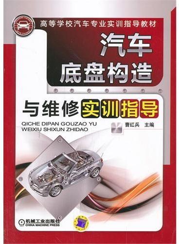 汽车底盘构造与维修实训指导(高等学校汽车专业实训指导教材)