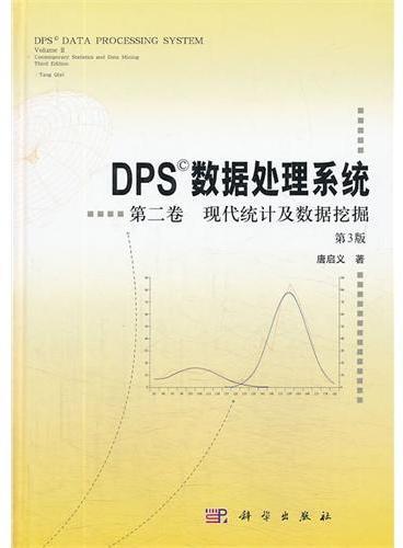DPS数据处理系统 第二卷 现代统计及数据挖掘(第3版)