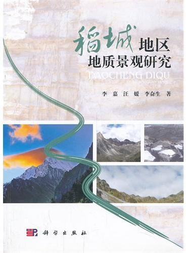 稻城地区地质景观研究