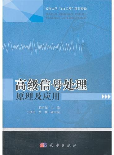 高级信号处理原理及应用