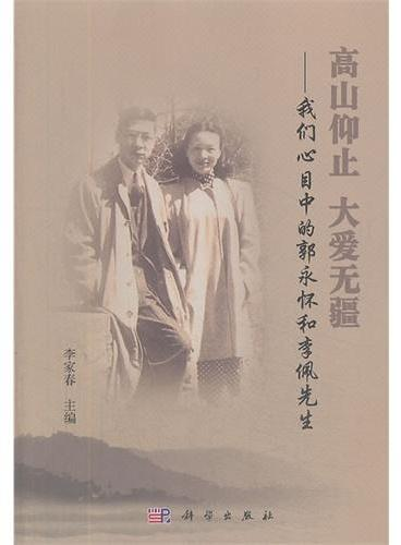高山仰止、大爱无疆——我们心目中的郭永怀和李佩先生