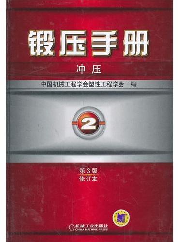 锻压手册第3版(修订本)第2卷 冲压