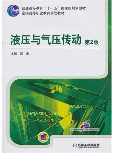 液压与气压传动(第2版,全国高等职业教育规划教材)