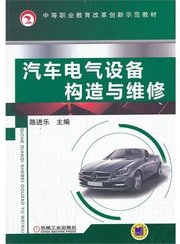 汽车电气设备构造与维修(中等职业教育改革创新示范教材)