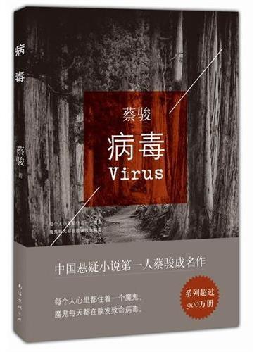 病毒(中国悬疑小说第一人蔡骏成名作:窥探人心深处的原始恐惧!)