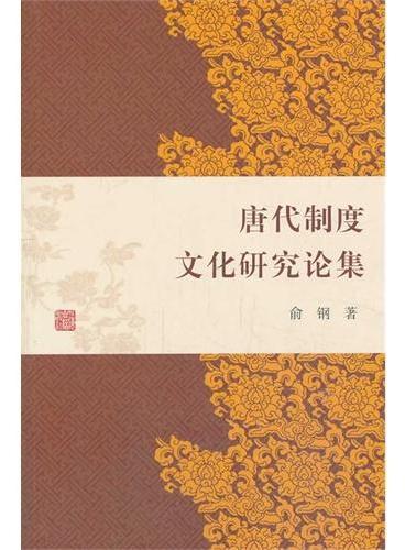 唐代制度文化研究论集
