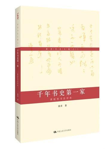千年书史第一家--黄庭坚书法评传