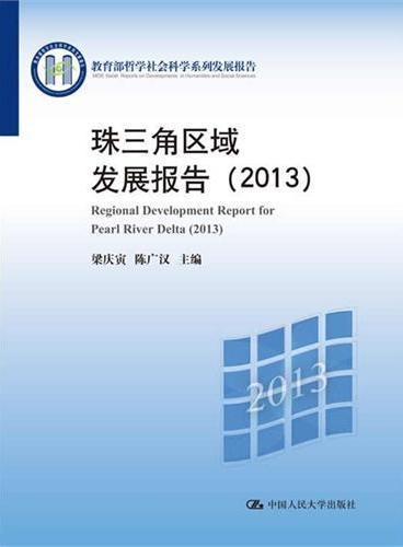 中国西部经济发展报告(2013)(教育部哲学社会科学系列发展报告)