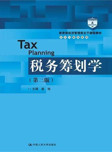税务筹划学(第三版)(教育部经济管理类主干课程教材·会计与财务系列)