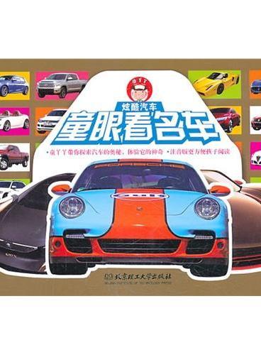 童眼看名车--炫酷汽车(带你探索车的奥秘,体验车的神奇!注音版更方便孩子的阅读!)