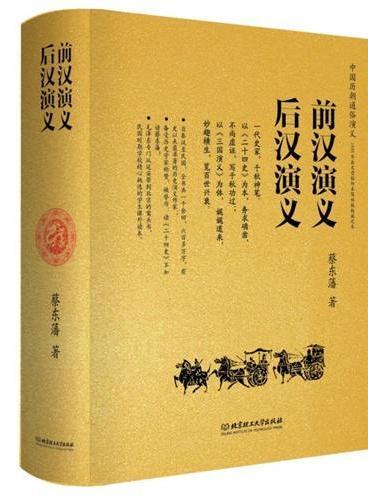 前汉演义 后汉演义(全本,精装,两部的内容,一部的价格)毛泽东重读无数次的历史读物。会文堂铅印本简体版。《三国演义》绝妙笔法,《二十四史》全部内容。顾颉刚、二月河曾鼎力推荐。最便宜的精装典藏版)