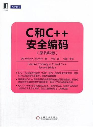 """C和C++安全编码(原书第2版,C/C++安全编程领域的""""标准""""著作,资深安全专家撰写,美国CERT主管亲自作序推荐,权威性毋庸置疑)"""