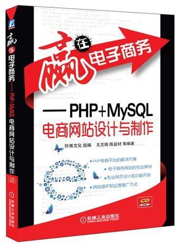 赢在电子商务——PHP+MySQL电商网站设计与制作