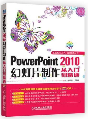 PowerPoint 2010幻灯片制作从入门到精通