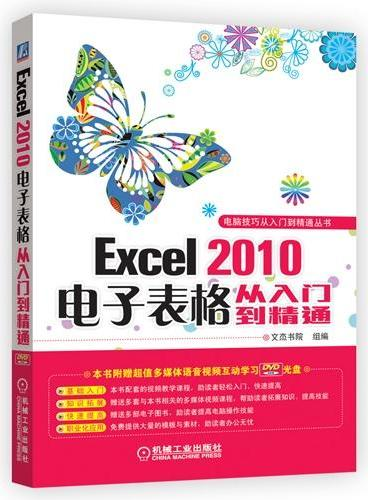 Excel 2010电子表格从入门到精通
