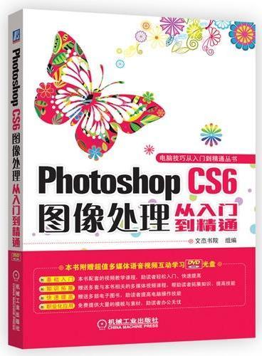 Photoshop CS6图像处理从入门到精通