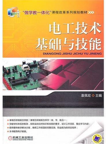 """电工技术基础与技能(""""做学教一体化""""课程改革系列规划教材)"""
