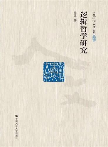 逻辑哲学研究(当代中国人文大系)