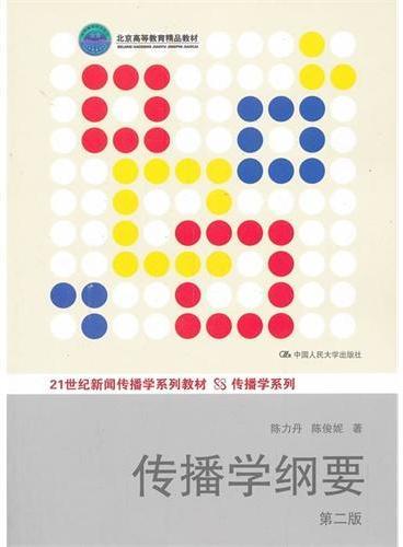 传播学纲要(第二版)(21世纪新闻传播学系列教材·传播学系列;北京高等教育精品教材)