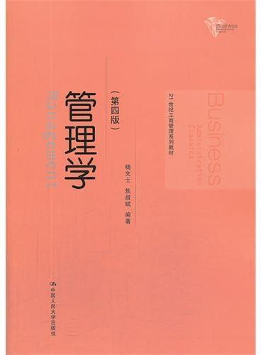 管理学(第四版)(21世纪工商管理系列教材)