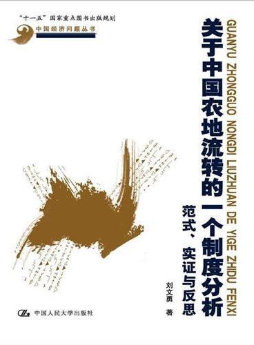 """关于中国农地流转的一个制度分析——范式、实证与反思(中国经济问题丛书;""""十一五""""国家重点图书出版规划)"""
