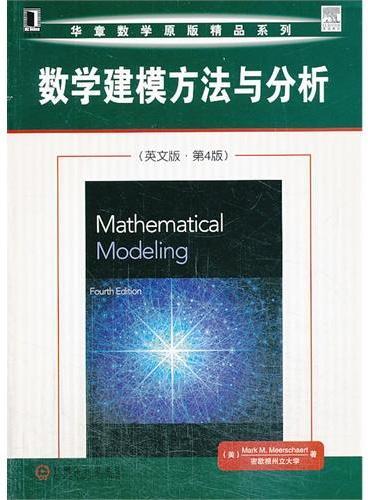 数学建模方法与分析(英文版·第4版)