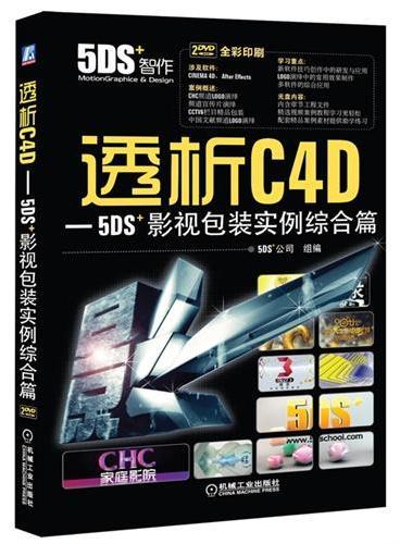 透析C4D-5DS影视包装实例综合篇