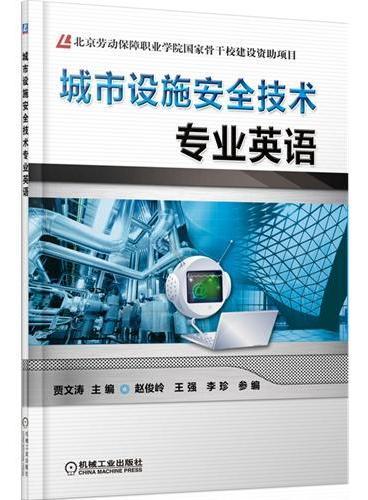 城市设施安全技术专业英语
