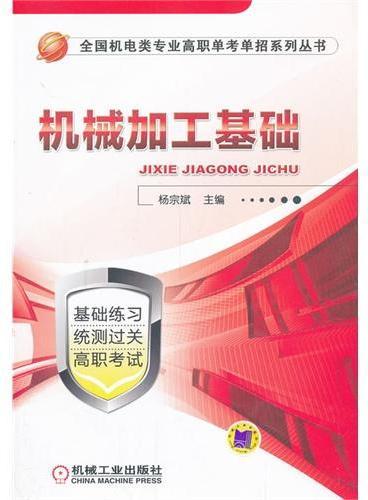 机械加工基础(全国机电类专业高职单考单招系列丛书)