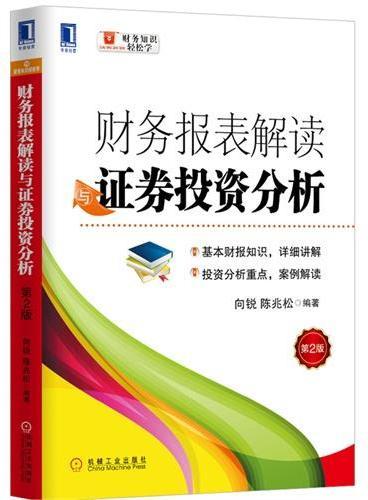 财务报表解读与证券投资分析(第2版)(基本财报知识,详细讲解;投资分析重点,案例解读)