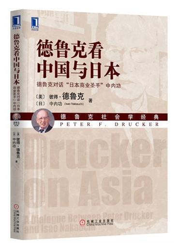 """德鲁克看中国与日本:德鲁克对话""""日本商业圣手""""中内功(管理大师德鲁克与""""日本商业圣手""""中内功用精彩的洞见,分析了亚洲未来的经济角色)"""