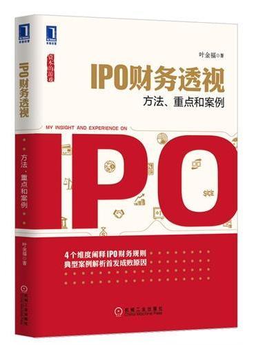 IPO财务透视:方法、重点和案例(主板、创业板发审委委员推荐)