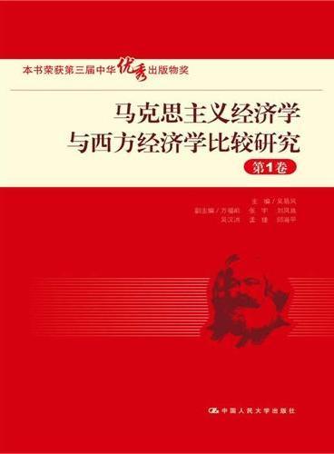 """马克思主义经济学与西方经济学比较研究(第1卷)(""""十一五""""国家重点图书出版规划)"""