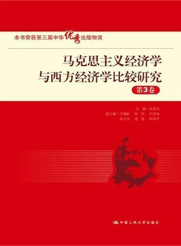 """马克思主义经济学与西方经济学比较研究(第3卷)(""""十一五""""国家重点图书出版规划)"""