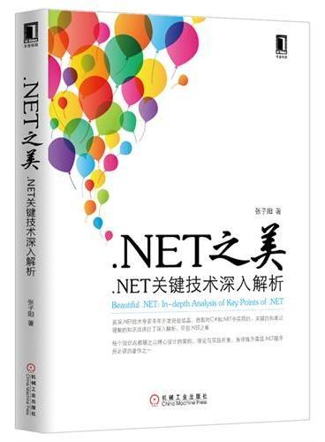 .NET之美(资深.NET技术专家多年开发经验结晶)