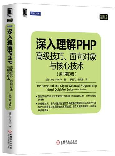 深入理解PHP:高级技巧、面向对象与核心技术(原书第3版)(PHP领域经典,PHPer修炼必读)