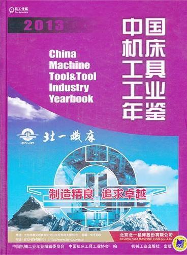 中国机床工具工业年鉴2013