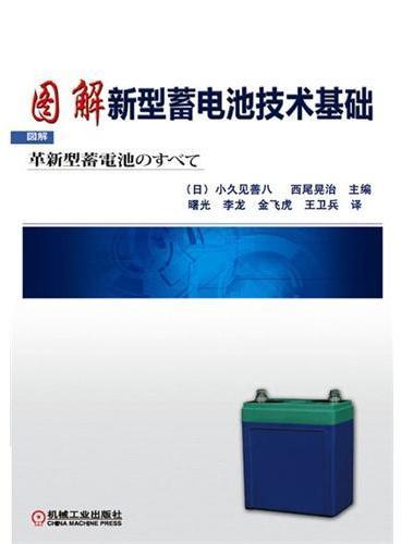 图解新型蓄电池技术基础
