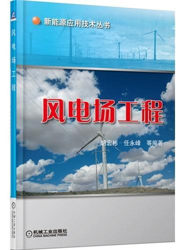 风电场工程
