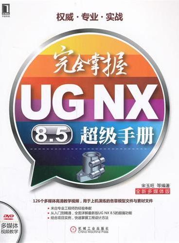 完全掌握UG NX8.5超级手册