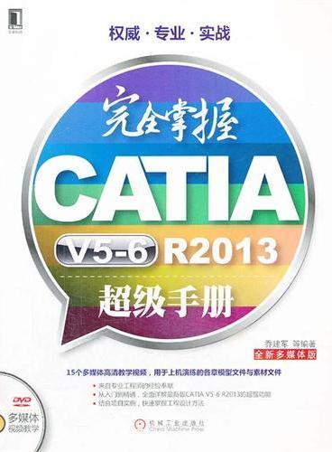 完全掌握CATIA V5-6 R2013超级手册