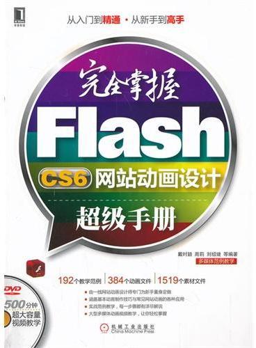 完全掌握Flash CS6网站动画设计超级手册