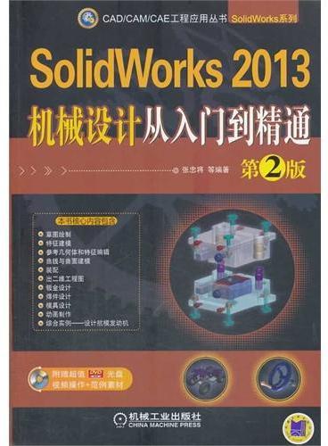 SolidWorks 2013机械设计从入门到精通  第2版