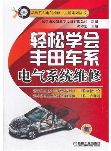 轻松学会丰田车系电气系统维修